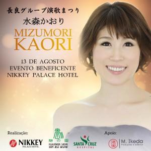 Mizumori Kaori Nikkey Hotel